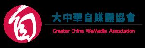 大中華自媒體協會 Logo Long 202105